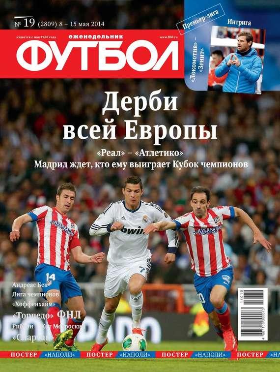 Редакция журнала Футбол Футбол 19-2014 сто лучших интервью журнала эксквайр