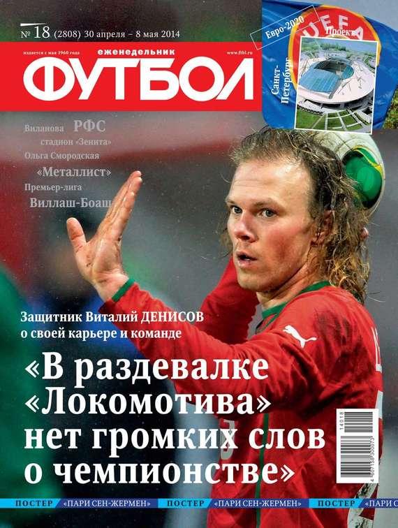Редакция журнала Футбол Футбол 18-2014 сто лучших интервью журнала эксквайр