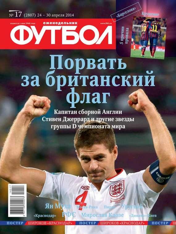 Редакция журнала Футбол Футбол 17-2014 редакция журнала футбол футбол 40 2014