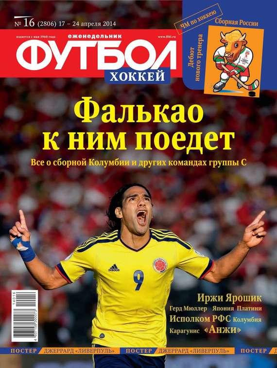 Редакция журнала Футбол Футбол 16-2014 сто лучших интервью журнала эксквайр