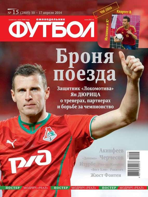 Редакция журнала Футбол Футбол 15-2014 сто лучших интервью журнала эксквайр