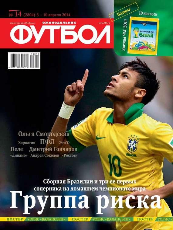 Редакция журнала Футбол Футбол 14-2014 сто лучших интервью журнала эксквайр