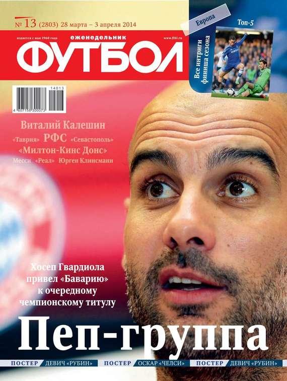 Редакция журнала Футбол Футбол 13-2014 сто лучших интервью журнала эксквайр
