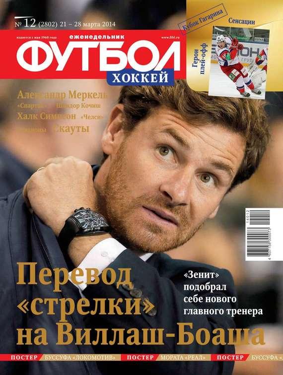 Редакция журнала Футбол Футбол 12-2014 сто лучших интервью журнала эксквайр