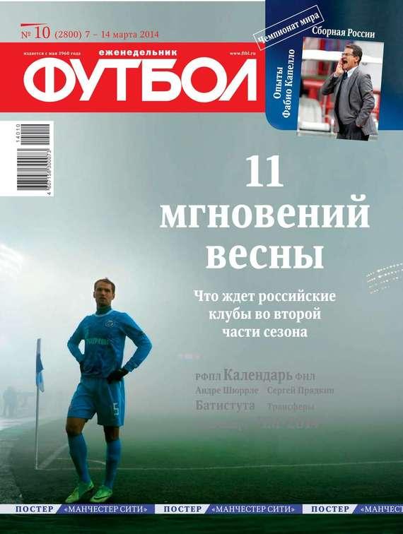 Редакция журнала Футбол Футбол 10-2014 сто лучших интервью журнала эксквайр