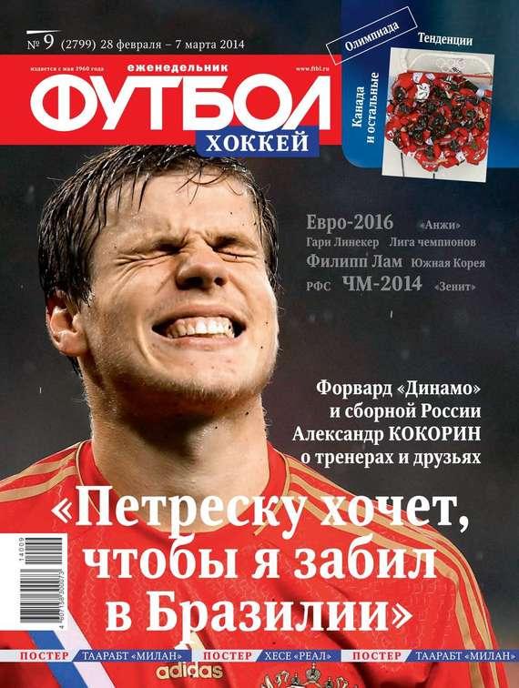 Редакция журнала Футбол Футбол 09-2014 сто лучших интервью журнала эксквайр