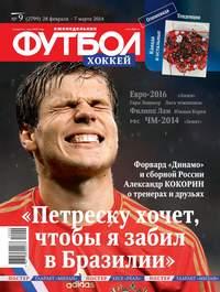 Футбол, Редакция газеты Советский Спорт.  - Советский Спорт. Футбол 09-2014
