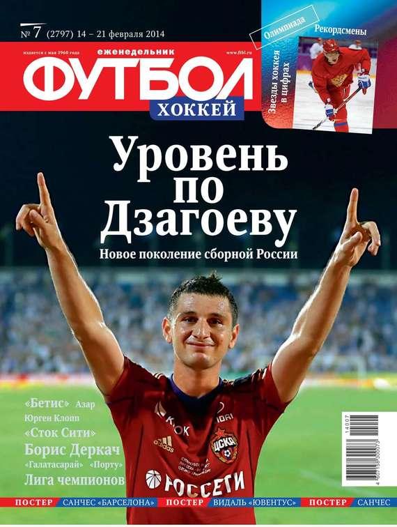 Редакция журнала Футбол Футбол 07-2014 сто лучших интервью журнала эксквайр