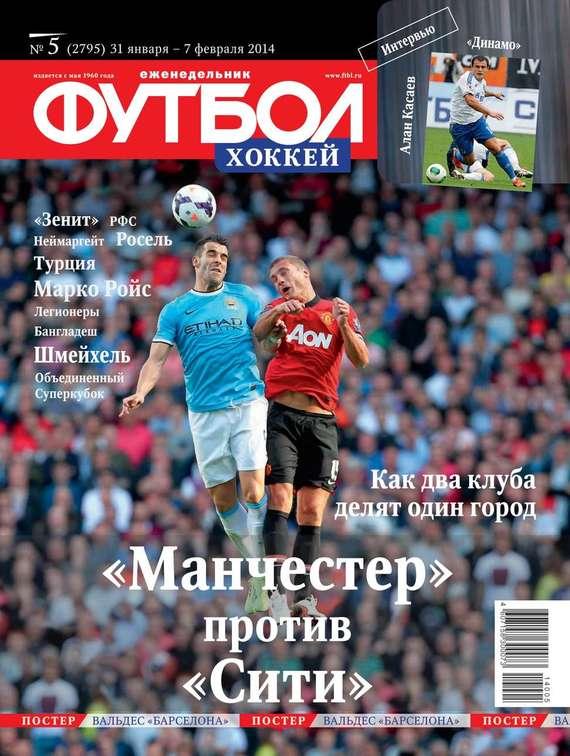 Редакция журнала Футбол Футбол 05 сто лучших интервью журнала эксквайр