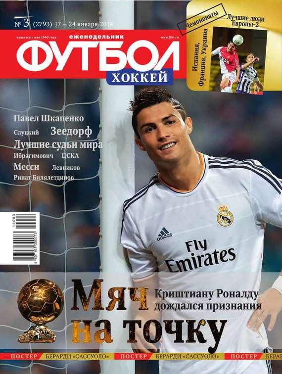 Редакция журнала Футбол Футбол 3-2014 редакция журнала футбол футбол 40 2014