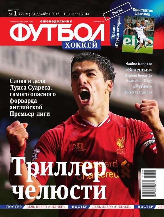 Редакция журнала Футбол Футбол 01-2014 сто лучших интервью журнала эксквайр