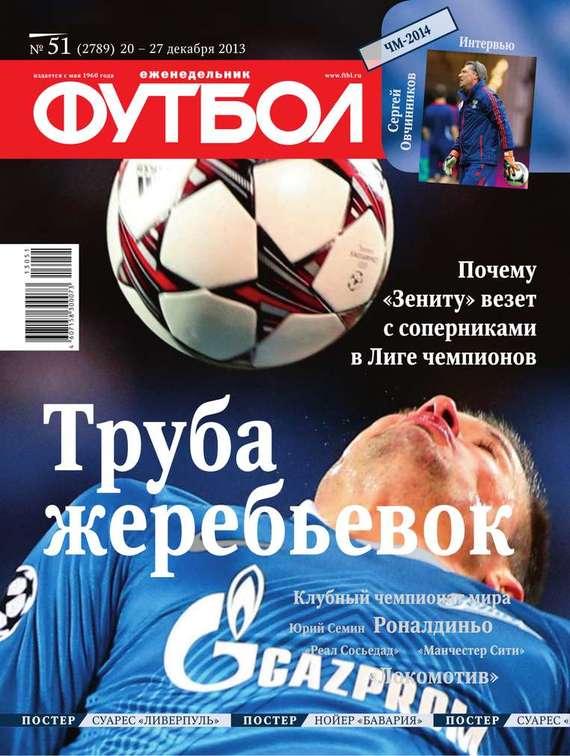Редакция журнала Футбол Футбол 51-2013 сто лучших интервью журнала эксквайр