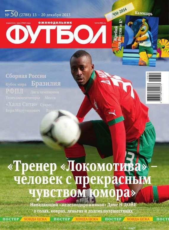 Редакция журнала Футбол Футбол 50