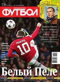 Футбол, Редакция газеты Советский Спорт.  - Советский Спорт. Футбол 49