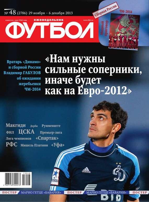 Редакция журнала Футбол Футбол 48 сто лучших интервью журнала эксквайр