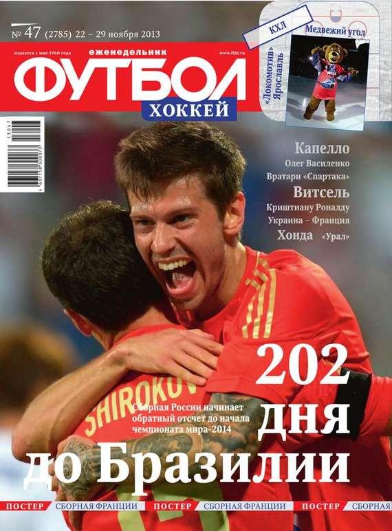 бесплатно Футбол 47 Скачать Редакция журнала Футбол