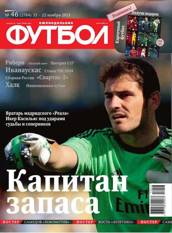 Скачать Редакция журнала Футбол бесплатно Футбол 46
