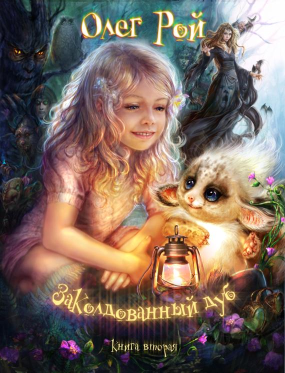 обложка электронной книги Волшебный дуб, или Новые приключения Дори