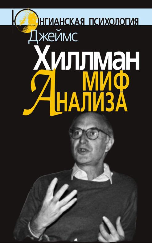 Обложка книги Миф анализа, автор Хиллман, Джеймс