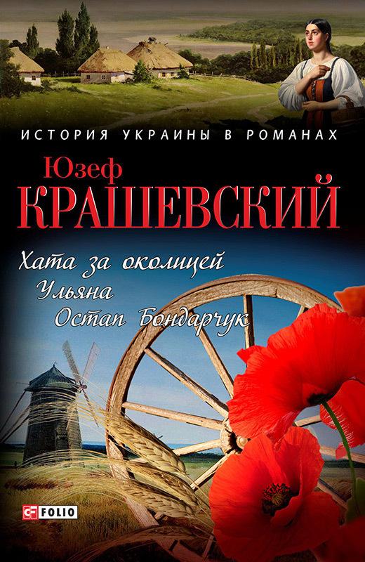 Юзеф Крашевский бесплатно