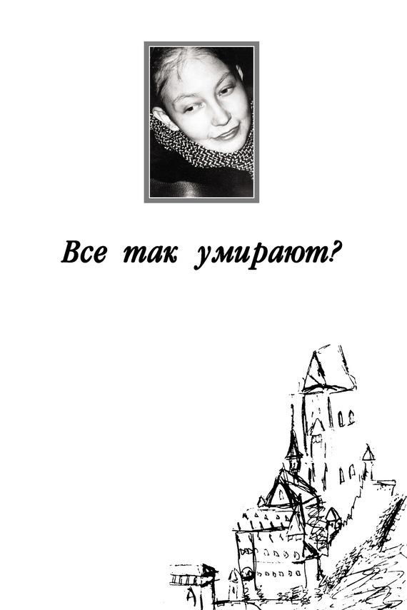 Наталия Кантонистова Все так умирают? книга для записей все о моей жизни