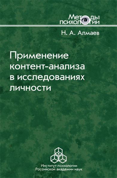 Николай Алмаев - Применение контент-анализа в исследованиях личности