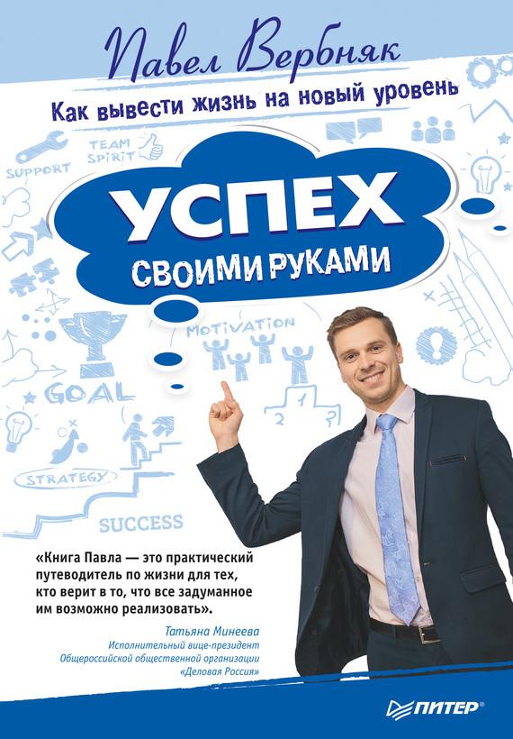 Павел Вербняк бесплатно