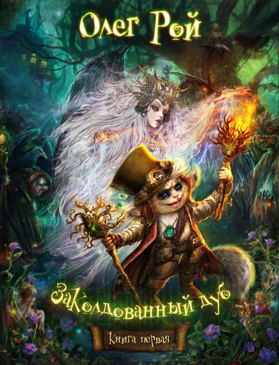 обложка электронной книги Приключения на «Зеленой дубраве»