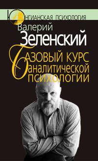 Зеленский, В. В.  - Базовый курс аналитической психологии, или Юнгианский бревиарий