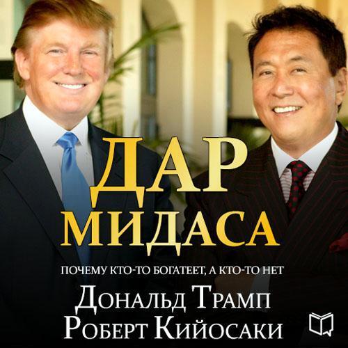 Роберт Кийосаки Дар Мидаса