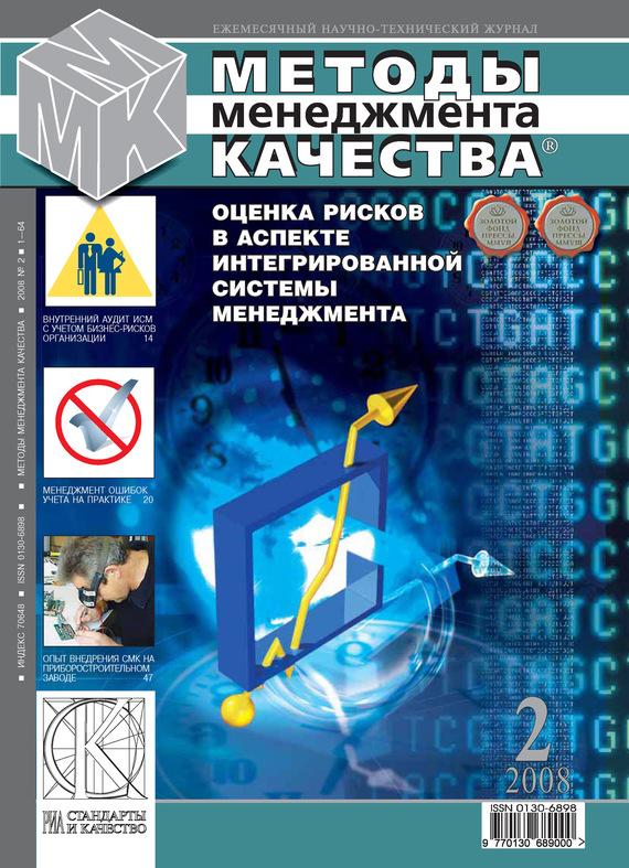 Книга Методы менеджмента качества № 8 2014
