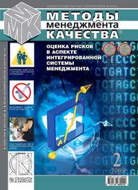 Отсутствует - Методы менеджмента качества № 2 2008