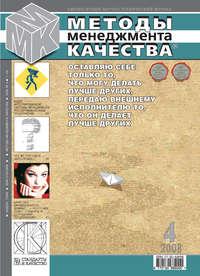 Отсутствует - Методы менеджмента качества № 4 2008