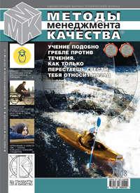- Методы менеджмента качества № 5 2008