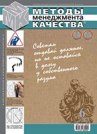 Отсутствует - Методы менеджмента качества № 6 2008
