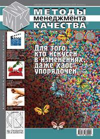 Отсутствует - Методы менеджмента качества № 7 2008