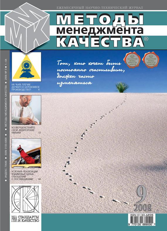 Обложка книги Методы менеджмента качества № 9 2008, автор Отсутствует