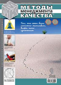 Отсутствует - Методы менеджмента качества № 9 2008