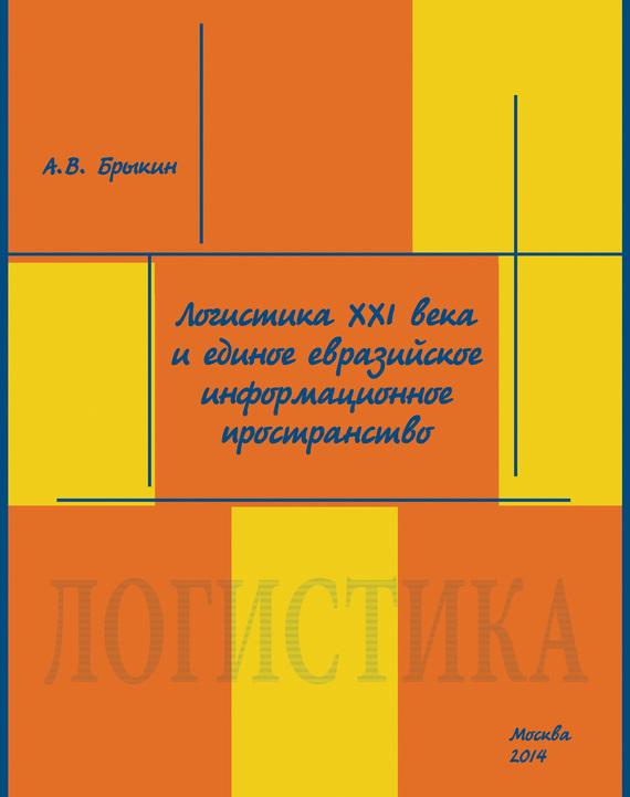 Логистика XXI века и единое евразийское информационное пространство случается романтически и возвышенно