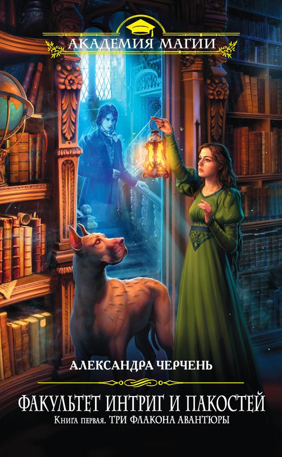 Книга три флакона авантюры - черчень александра -