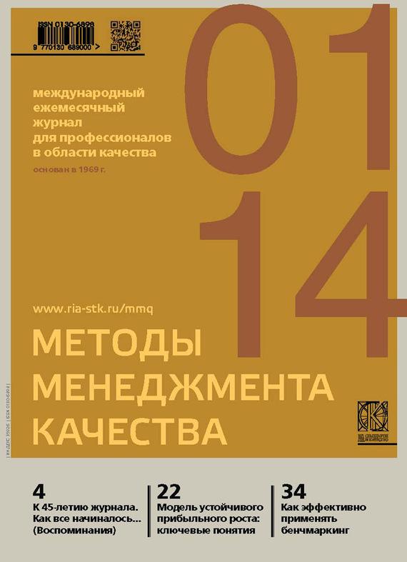 Обложка книги Методы менеджмента качества № 1 2014, автор Отсутствует