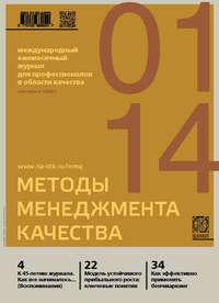 Отсутствует - Методы менеджмента качества &#8470 1 2014
