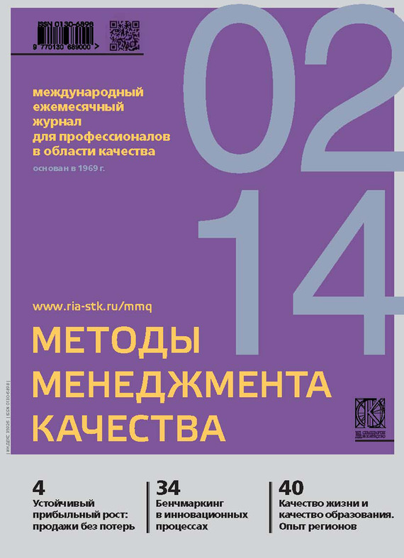 Отсутствует Методы менеджмента качества № 2 2014 отсутствует методы менеджмента качества 11 2014