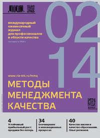 Отсутствует - Методы менеджмента качества &#8470 2 2014