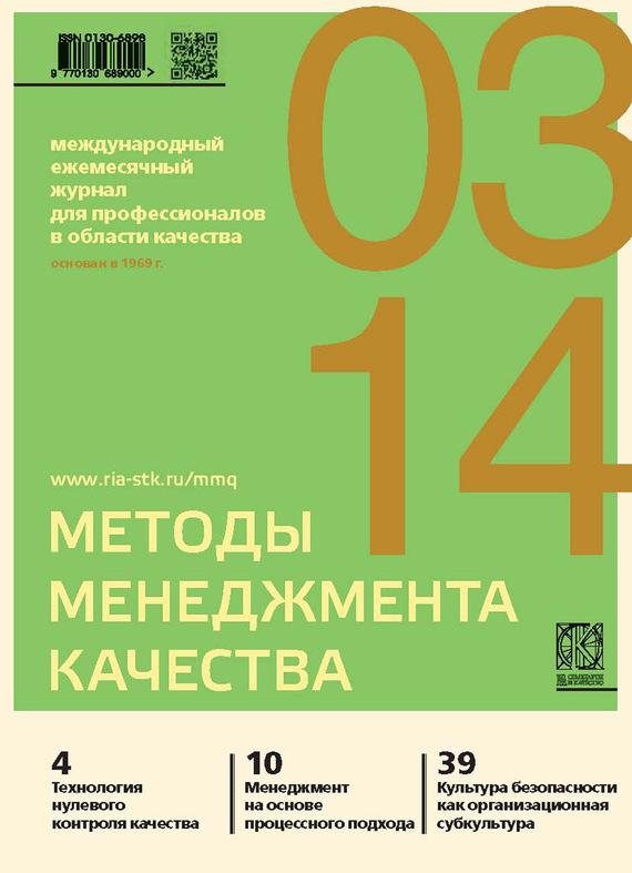 Отсутствует Методы менеджмента качества № 3 2014 отсутствует методы менеджмента качества 2 2008