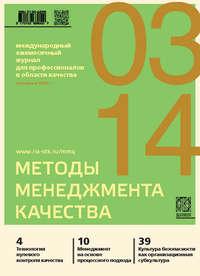 Отсутствует - Методы менеджмента качества № 3 2014