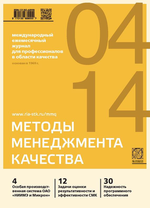 Отсутствует Методы менеджмента качества № 4 2014 идеи и числа основания и критерии оценки результативности философских и социогуманитарных исследований