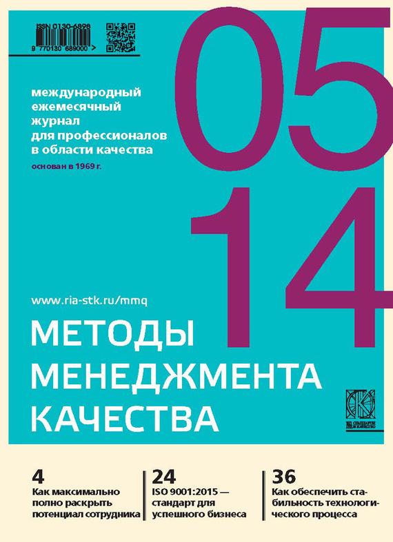 Отсутствует Методы менеджмента качества № 5 2014 отсутствует методы менеджмента качества 11 2014