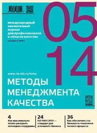 Отсутствует - Методы менеджмента качества № 5 2014
