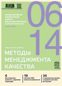 Отсутствует - Методы менеджмента качества № 6 2014